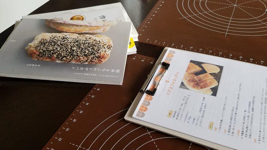 第4回【おうちパン講座】
