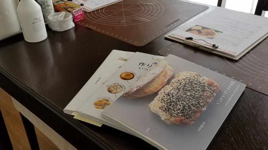 第6回【おうちパン講座】