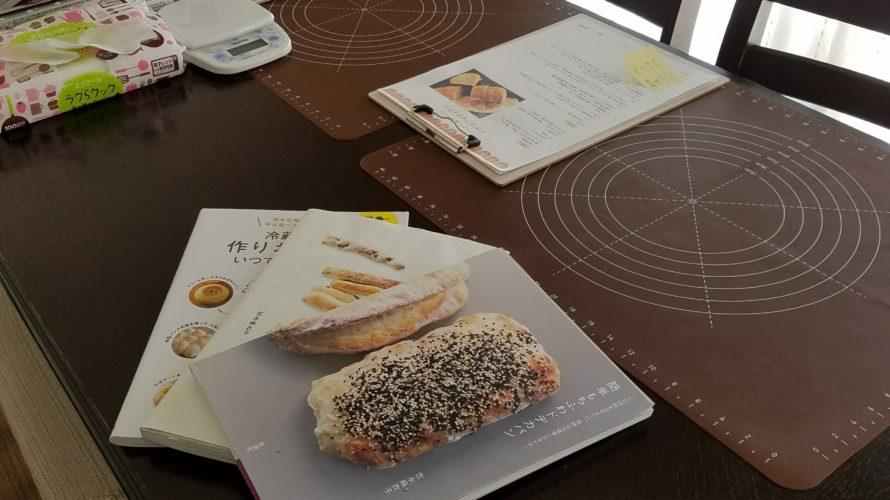 第11回【おうちパン講座】ドデカフォカッチャ