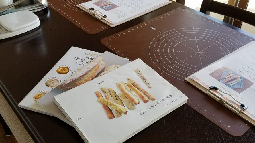 第13回【おうちパン講座】ミルクステイックパン