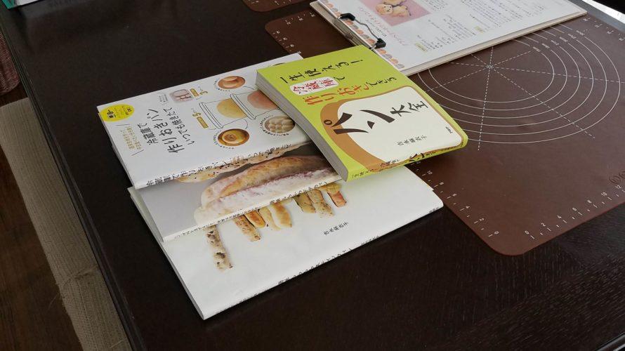 第25回【おうちパン講座】クランベリーホワイトチョコパン