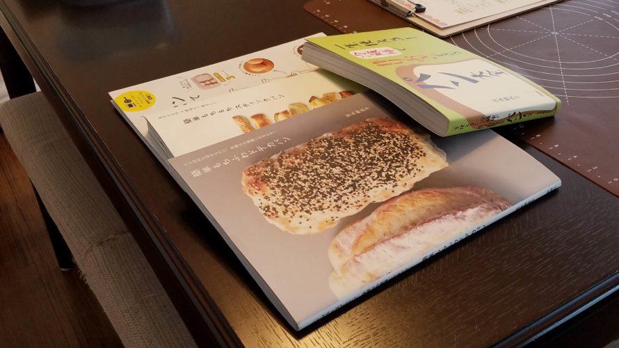 第27回【おうちパン講座】ドデカフォカッチャ