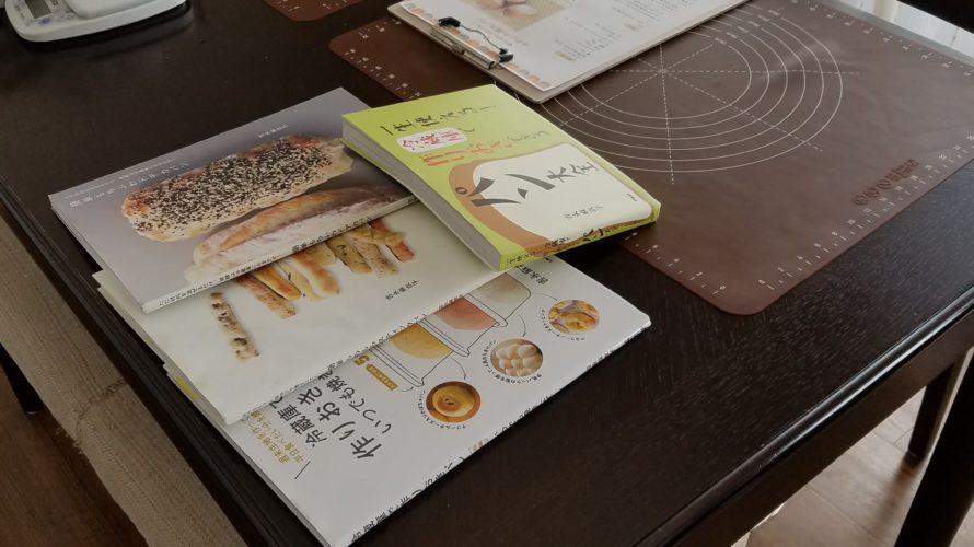 第30回【おうちパン講座】フライパンパン・ふわふわ練乳パン
