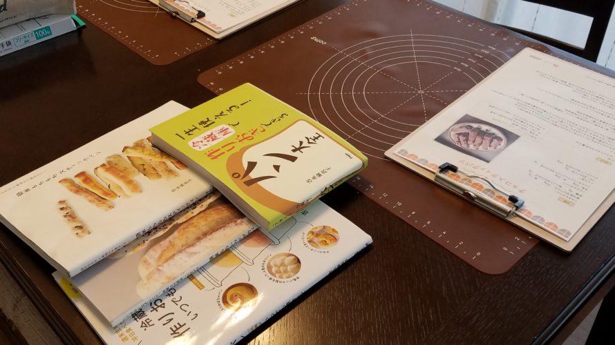 第31回【おうちパン講座】チョコスティックパン