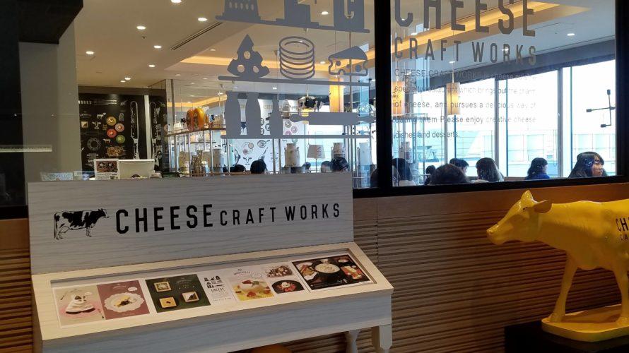 あべのハルカスダイニングチーズ料理専門店【チーズクラフトワークス】へ行ってきました。