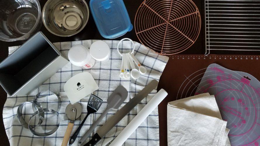 パン作りに必要な道具って何?ゼロから始めたパン作りで実際に購入した道具をご紹介!!