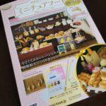 樹脂粘土でつくる『ミニチュアフード』を買ってみた!アシェットコレクションズジャパン
