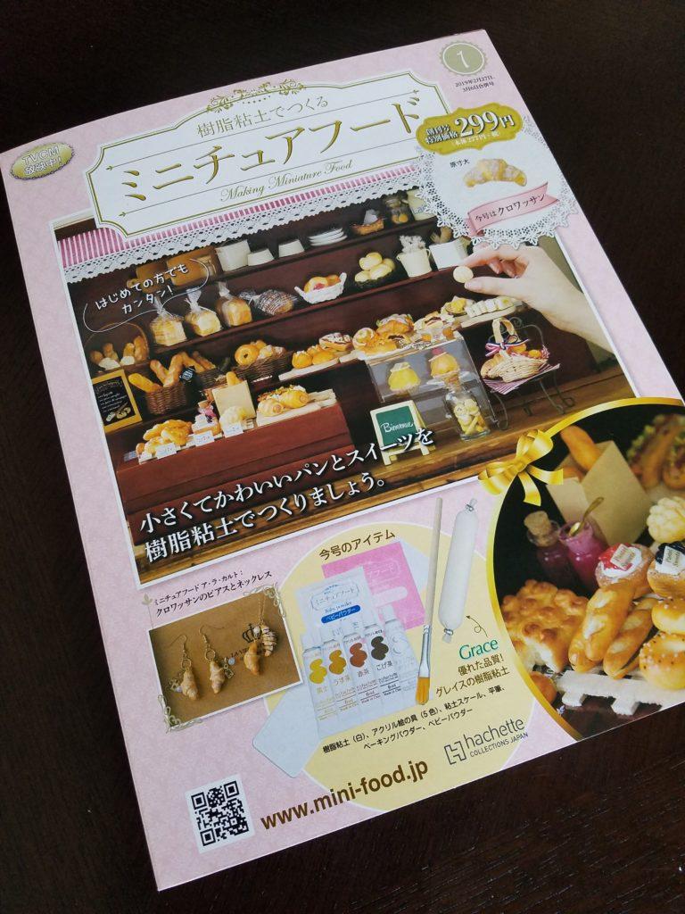 ジャパン アシェット コレクションズ