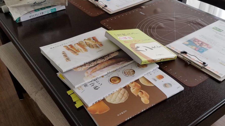 第38回【おうちパン講座】ねじりマヨパン 家でも作ってみようと思えるパン作り