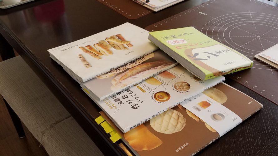 第39回【おうちパン講座】フライパンパン  自信がついた!初めてのパン作り