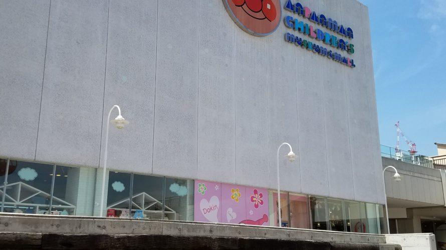 神戸アンパンマンこどもミュージアム&モールへ行ってきた!3歳のお誕生日