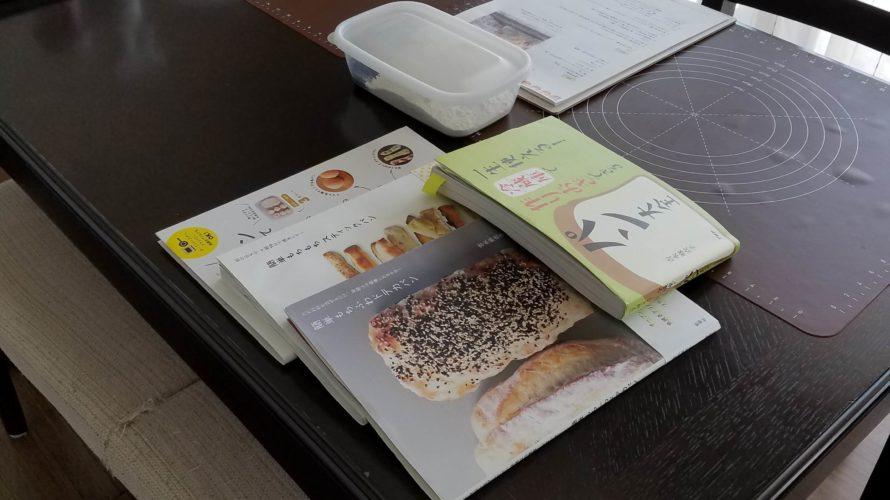 【おうちパン講座 51】ゴマチーズドデカパン あの時食べた美味しいパンを求めて・・・
