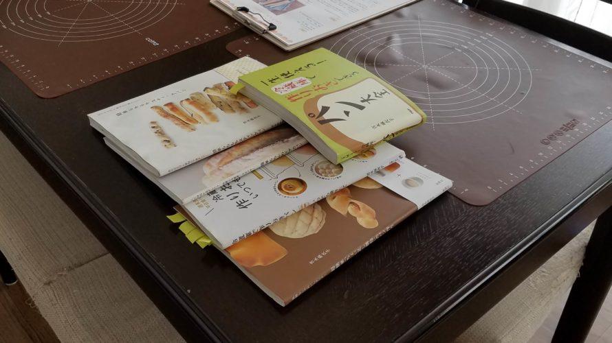 【おうちパン講座54】ミルクスティックパン 子どもに手作りパンを作ってあげたい!