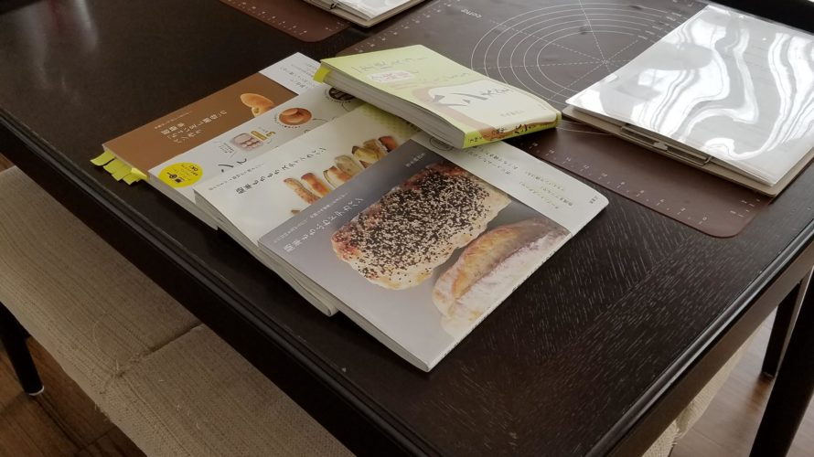 【おうちパン講座58 ニコニコキッズ活動】ドデカパン~ピザ風~ 夏休みのお出かけにパン教室!!