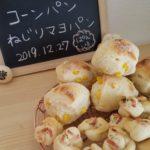 【おうちパン講座75】コーンパン&ねじりマヨパン パクパクが止まらない美味しさ!