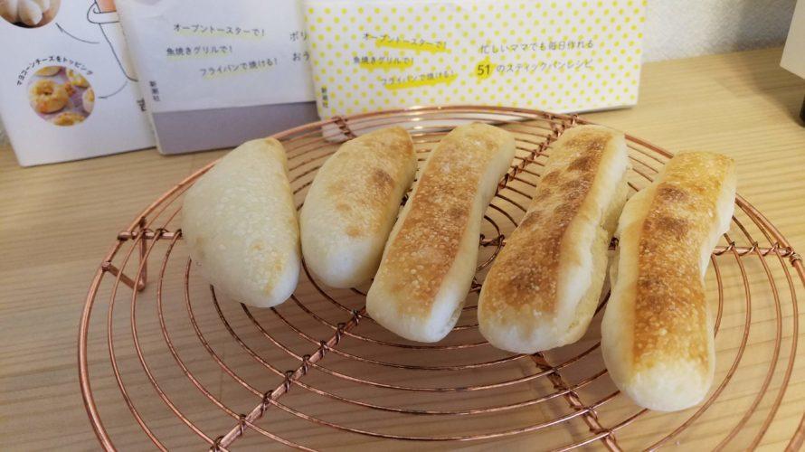 【おうちパン講座80】ミルクスティックパン 基本が大事!!