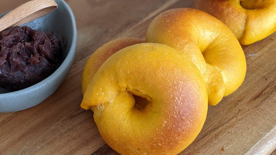 【おうちパン講座131】マンゴークリームチーズ・パンプキンベーグル 手作りパンで得られる安心感♡