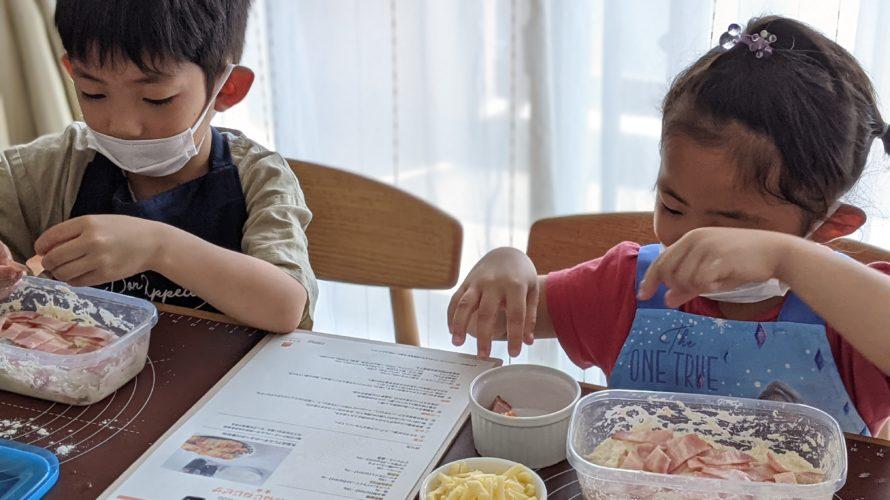 【おうちパン講座143】ニコニコキッズ活動『ドデカねじねじピザ』初めてのパン作り!美味しくてパクパクが止まらない!!